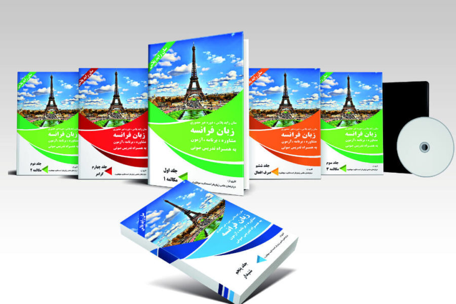 آموزش زبان فرانسه استاد هادی